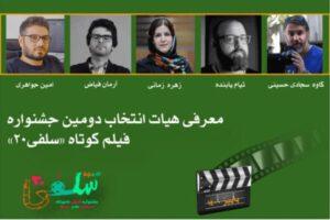 معرفی هیات انتخاب دومین جشنواره فیلم کوتاه «سلفی ۲۰» – خبرگزاری مهر   اخبار ایران و جهان